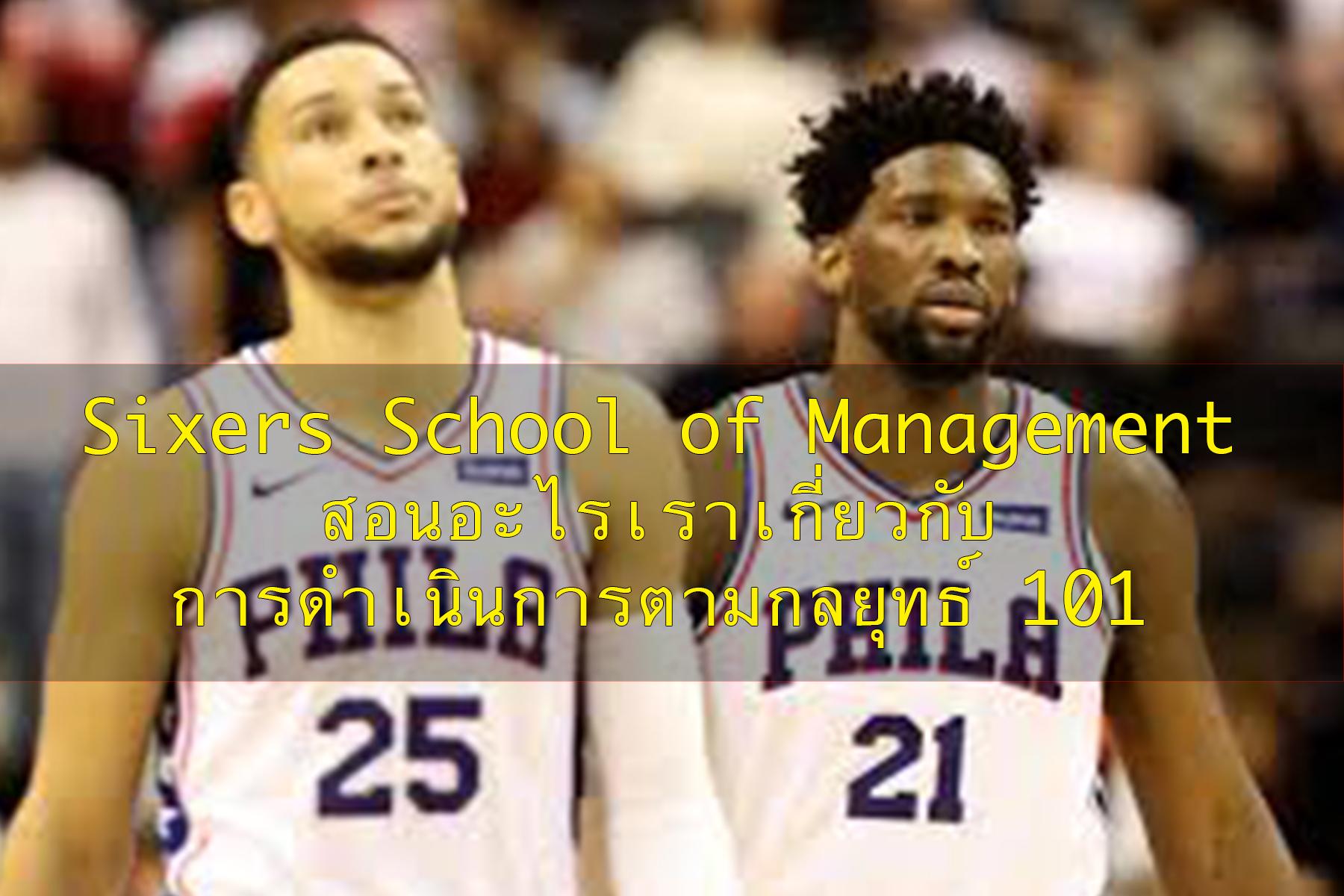 Sixers School of Management สอนอะไรเราเกี่ยวกับการดำเนินการตามกลยุทธ์ 101
