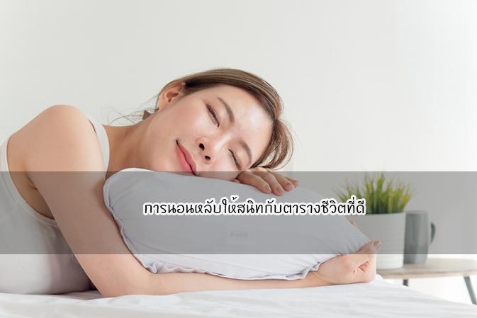 การนอนหลับให้สนิทกับตารางชีวิตที่ดีข่าวน่ารู้ อัพเดทสถานการณ์ เรื่องเล่า สาระความรู้ คู่ความบันเทิง
