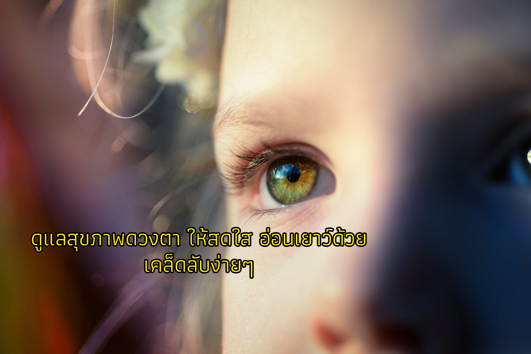 ดูแลสุขภาพดวงตา ให้สดใส อ่อนเยาว์ด้วยเคล็ดลับง่ายๆข่าวน่ารู้ อัพเดทสถานการณ์ เรื่องเล่า สาระความรู้ คู่ความบันเทิง