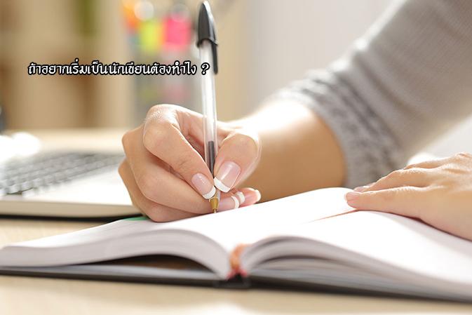 ถ้าอยากเริ่มเป็นนักเขียนต้องทำไง ? ข่าวน่ารู้ อัพเดทสถานการณ์ เรื่องเล่า สาระความรู้ คู่ความบันเทิง