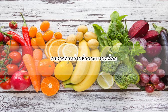 อาหารทานง่ายช่วยระบายคล่องข่าวน่ารู้ อัพเดทสถานการณ์ เรื่องเล่า สาระความรู้ คู่ความบันเทิง