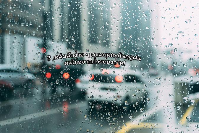 3 เคล็ดลับง่าย ๆ ดูแลตนเองในฤดูฝน คนไม่อยากป่วยต้องอ่าน ข่าวน่ารู้ อัพเดทสถานการณ์ เรื่องเล่า สาระความรู้ คู่ความบันเทิง