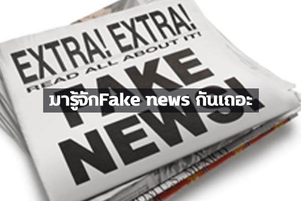 มารู้จักFake news กันเถอะ ข่าวน่ารู้ อัพเดทสถานการณ์ เรื่องเล่า สาระความรู้ คู่ความบันเทิง