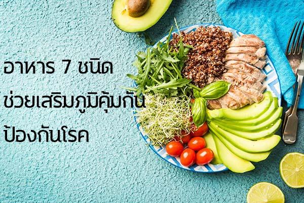 อาหาร 7 ชนิด ช่วยเสริมภูมิคุ้มกัน ป้องกันโรค. ข่าวน่ารู้ อัพเดทสถานการณ์ เรื่องเล่า สาระความรู้ คู่ความบันเทิง
