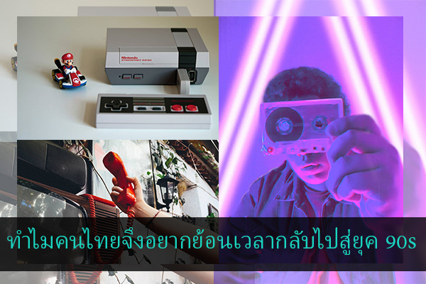 ทำไมคนไทยจึงอยากย้อนเวลากลับไปสู่ยุค 90s ข่าวน่ารู้ อัพเดทสถานการณ์ เรื่องเล่า สาระความรู้ คู่ความบันเทิง