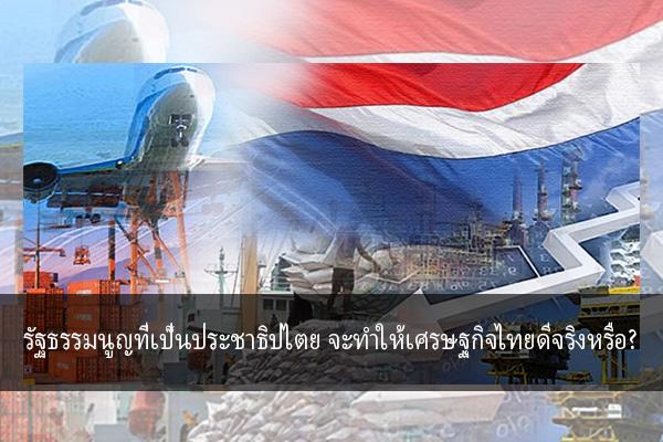 รัฐธรรมนูญที่เป็นประชาธิปไตย จะทำให้เศรษฐกิจไทยดีจริงหรือ? ข่าวน่ารู้ อัพเดทสถานการณ์ เรื่องเล่า สาระความรู้ คู่ความบันเทิง