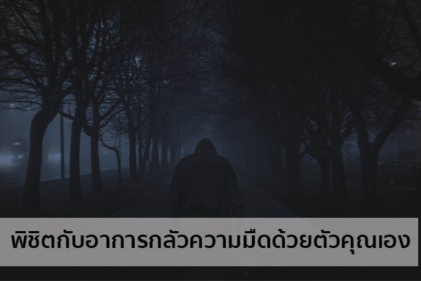 พิชิตกับอาการกลัวความมืดด้วยตัวคุณเอง ข่าวน่ารู้ อัพเดทสถานการณ์ เรื่องเล่า สาระความรู้ คู่ความบันเทิง
