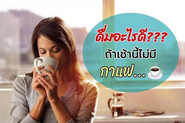 ดื่มอะไรดี...ถ้าเช้านี้ที่ไม่มีกาแฟ ข่าวน่ารู้ อัพเดทสถานการณ์ เรื่องเล่า สาระความรู้ คู่ความบันเทิง