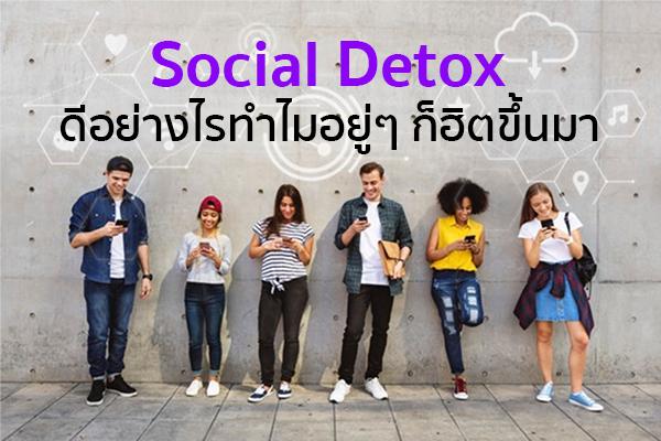 Social Detox ดีอย่างไรทำไมอยู่ๆ ก็ฮิตขึ้นมา ข่าวน่ารู้ อัพเดทสถานการณ์ เรื่องเล่า สาระความรู้ คู่ความบันเทิง