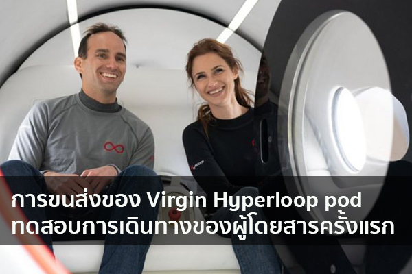 การขนส่งของ Virgin Hyperloop pod ทดสอบการเดินทางของผู้โดยสารครั้งแรก ข่าวน่ารู้ อัพเดทสถานการณ์ เรื่องเล่า สาระความรู้ คู่ความบันเทิง