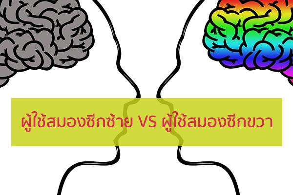 ผู้ใช้สมองซีกซ้าย VS ผู้ใช้สมองซีกขวา ข่าวน่ารู้ อัพเดทสถานการณ์ เรื่องเล่า สาระความรู้ คู่ความบันเทิง