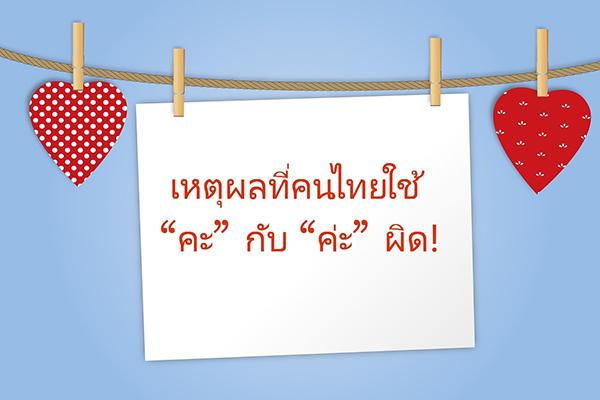 """เหตุผลที่คนไทยใช้ """"คะ"""" กับ """"ค่ะ"""" ผิด! ข่าวน่ารู้ อัพเดทสถานการณ์ เรื่องเล่า สาระความรู้ คู่ความบันเทิง"""