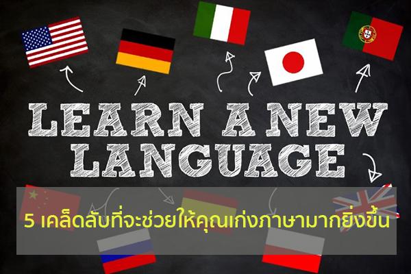 5 เคล็ดลับที่จะช่วยให้คุณเก่งภาษามากยิ่งขึ้น ข่าวน่ารู้ อัพเดทสถานการณ์ เรื่องเล่า สาระความรู้ คู่ความบันเทิง