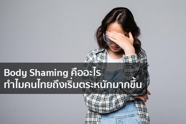 Body Shaming คืออะไร ทำไมคนไทยถึงเริ่มตระหนักมากขึ้น ข่าวน่ารู้ อัพเดทสถานการณ์ เรื่องเล่า สาระความรู้ คู่ความบันเทิง