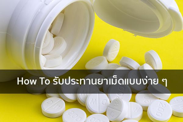 How To รับประทานยาเม็ดแบบง่าย ๆ ข่าวน่ารู้ อัพเดทสถานการณ์ เรื่องเล่า สาระความรู้ คู่ความบันเทิง