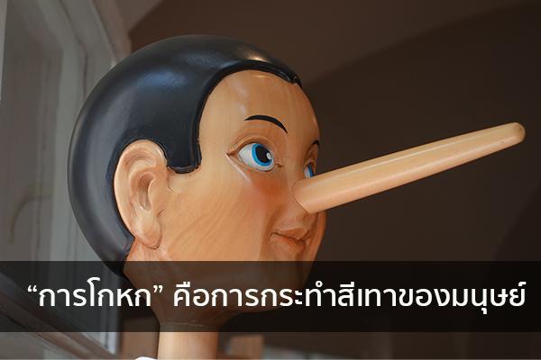 """""""การโกหก"""" คือการกระทำสีเทาของมนุษย์ ข่าวน่ารู้ อัพเดทสถานการณ์ เรื่องเล่า สาระความรู้ คู่ความบันเทิง"""
