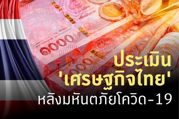 ภาพรวมเศรษฐกิจไทยยุควิกฤตโควิด ข่าวน่ารู้ อัพเดทสถานการณ์ เรื่องเล่า สาระความรู้ คู่ความบันเทิง