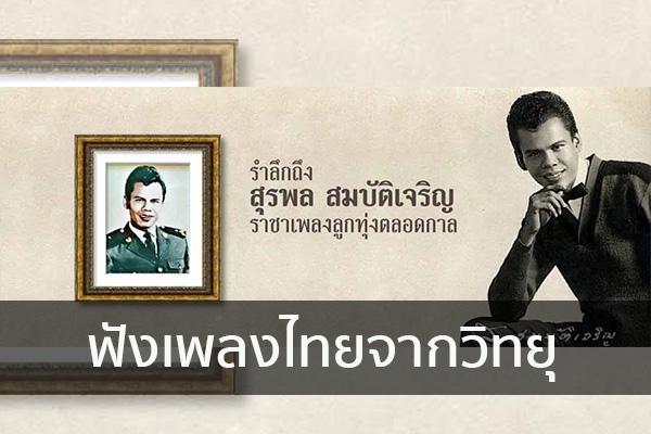 ฟังเพลงไทยจากวิทยุ ข่าวน่ารู้ อัพเดทสถานการณ์ เรื่องเล่า สาระความรู้ คู่ความบันเทิง