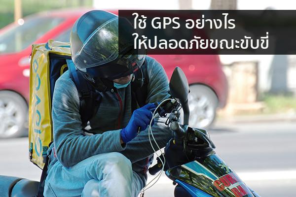 ใช้ GPS อย่างไรให้ปลอดภัยขณะขับขี่ ข่าวน่ารู้ อัพเดทสถานการณ์ เรื่องเล่า สาระความรู้ คู่ความบันเทิง
