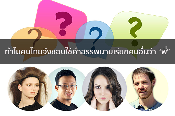 """ทำไมคนไทยจึงชอบใช้คำสรรพนามเรียกคนอื่นว่า """"พี่"""" ข่าวน่ารู้ อัพเดทสถานการณ์ เรื่องเล่า สาระความรู้ คู่ความบันเทิง"""