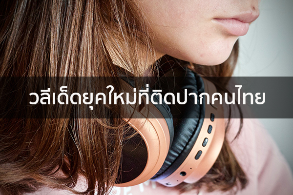 วลีเด็ดยุคใหม่ที่ติดปากคนไทย ข่าวน่ารู้ อัพเดทสถานการณ์ เรื่องเล่า สาระความรู้ คู่ความบันเทิง