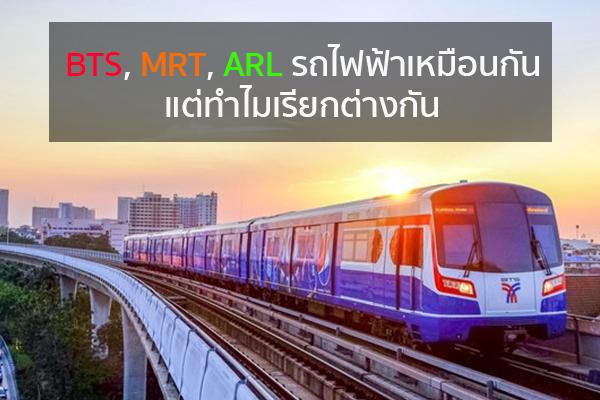 BTS, MRT, ARL รถไฟฟ้าเหมือนกัน แต่ทำไมเรียกต่างกัน ข่าวน่ารู้ อัพเดทสถานการณ์ เรื่องเล่า สาระความรู้ คู่ความบันเทิง