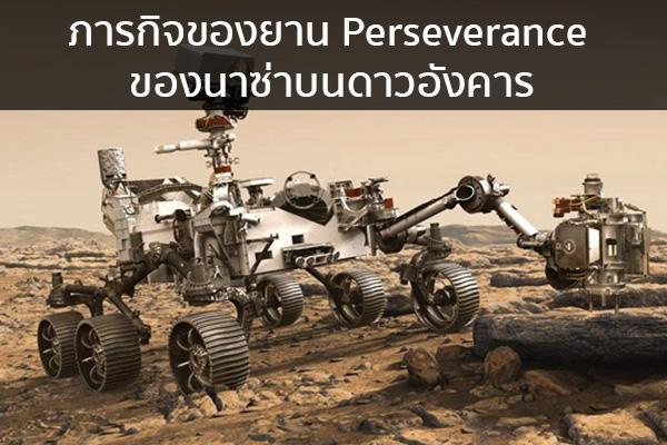ภารกิจของยาน Perseverance ของนาซ่าบนดาวอังคาร ข่าวน่ารู้ อัพเดทสถานการณ์ เรื่องเล่า สาระความรู้ คู่ความบันเทิง