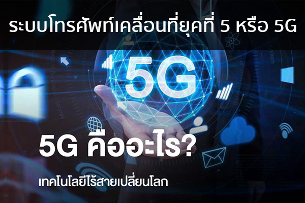 ระบบโทรศัพท์เคลื่อนที่ยุคที่ 5 หรือ 5G ข่าวน่ารู้ อัพเดทสถานการณ์ เรื่องเล่า สาระความรู้ คู่ความบันเทิง
