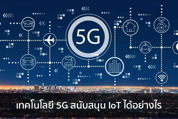 เทคโนโลยี 5G สนับสนุน IoT ได้อย่างไร ข่าวน่ารู้ อัพเดทสถานการณ์ เรื่องเล่า สาระความรู้ คู่ความบันเทิง