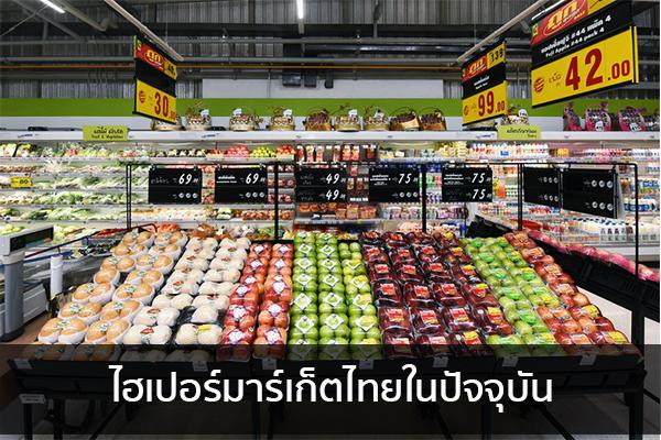 ไฮเปอร์มาร์เก็ตไทยในปัจจุบัน ข่าวน่ารู้ อัพเดทสถานการณ์ เรื่องเล่า สาระความรู้ คู่ความบันเทิง