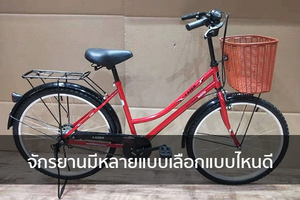 จักรยานมีหลายแบบเลือกแบบไหนดี ข่าวน่ารู้ อัพเดทสถานการณ์ เรื่องเล่า สาระความรู้ คู่ความบันเทิง