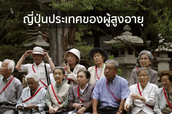 ญี่ปุ่นประเทศของผู้สูงอายุ ข่าวน่ารู้ อัพเดทสถานการณ์ เรื่องเล่า สาระความรู้ คู่ความบันเทิง