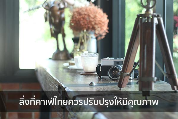 สิ่งที่คาเฟ่ไทยควรปรับปรุงให้มีคุณภาพ ข่าวน่ารู้ อัพเดทสถานการณ์ เรื่องเล่า สาระความรู้ คู่ความบันเทิง