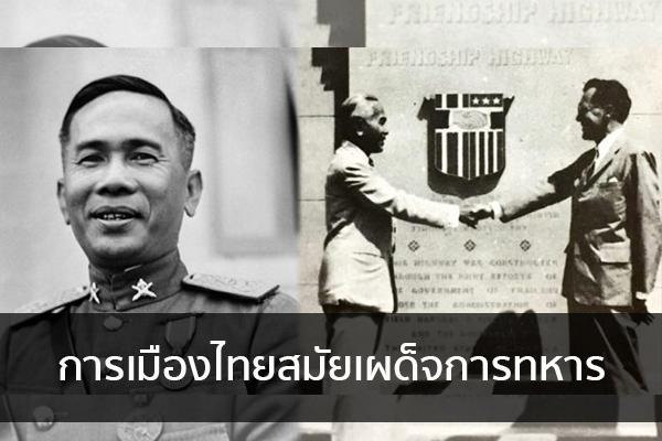 การเมืองไทยสมัยเผด็จการทหาร ข่าวน่ารู้ อัพเดทสถานการณ์ เรื่องเล่า สาระความรู้ คู่ความบันเทิง