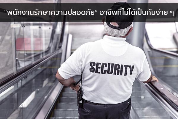 """""""พนักงานรักษาความปลอดภัย"""" อาชีพที่ไม่ได้เป็นกันง่าย ๆ ข่าวน่ารู้ อัพเดทสถานการณ์ เรื่องเล่า สาระความรู้ คู่ความบันเทิง"""