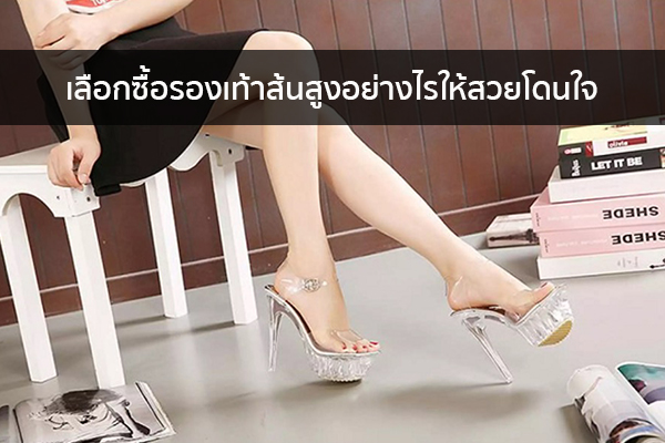 เลือกซื้อรองเท้าส้นสูงอย่างไรให้สวยโดนใจ ข่าวน่ารู้ อัพเดทสถานการณ์ เรื่องเล่า สาระความรู้ คู่ความบันเทิง
