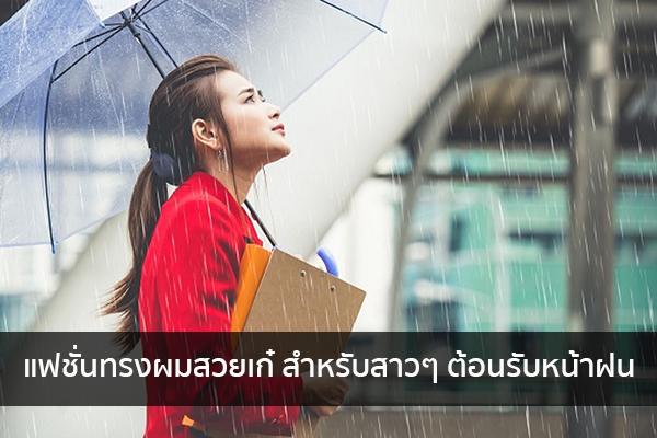 แฟชั่นทรงผมสวยเก๋ สำหรับสาวๆ ต้อนรับหน้าฝน ข่าวน่ารู้ อัพเดทสถานการณ์ เรื่องเล่า สาระความรู้ คู่ความบันเทิง