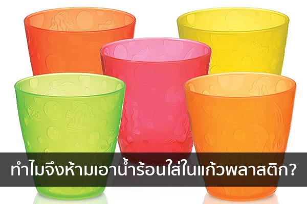 ทำไมจึงห้ามเอาน้ำร้อนใส่ในแก้วพลาสติก? ข่าวน่ารู้ อัพเดทสถานการณ์ เรื่องเล่า สาระความรู้ คู่ความบันเทิง