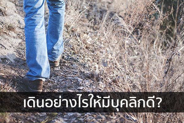 เดินอย่างไรให้มีบุคลิกดี? ข่าวน่ารู้ อัพเดทสถานการณ์ เรื่องเล่า สาระความรู้ คู่ความบันเทิง