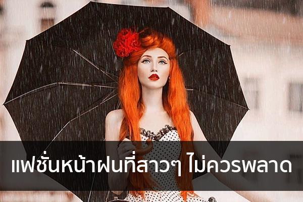 แฟชั่นหน้าฝนที่สาวๆ ไม่ควรพลาด ข่าวน่ารู้ อัพเดทสถานการณ์ เรื่องเล่า สาระความรู้ คู่ความบันเทิง