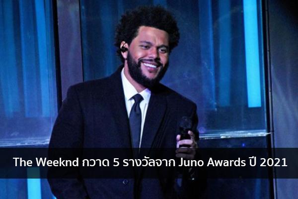The Weeknd กวาด 5 รางวัลจาก Juno Awards ปี 2021 ข่าวน่ารู้ อัพเดทสถานการณ์ เรื่องเล่า สาระความรู้ คู่ความบันเทิง