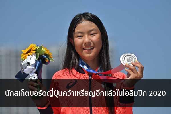 นักสเก็ตบอร์ดญี่ปุ่นคว้าเหรียญอีกแล้วในโอลิมปิก 2020 ข่าวน่ารู้ อัพเดทสถานการณ์ เรื่องเล่า สาระความรู้ คู่ความบันเทิง