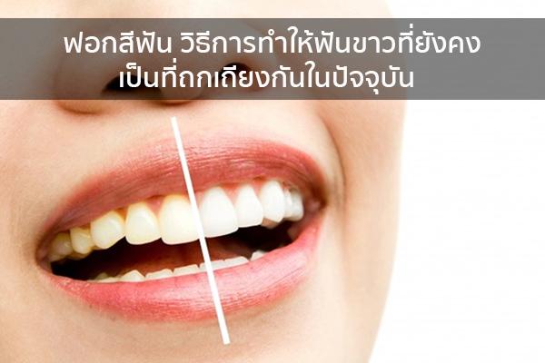 ฟอกสีฟัน วิธีการทำให้ฟันขาวที่ยังคงเป็นที่ถกเถียงกันในปัจจุบัน ข่าวน่ารู้ อัพเดทสถานการณ์ เรื่องเล่า สาระความรู้ คู่ความบันเทิง