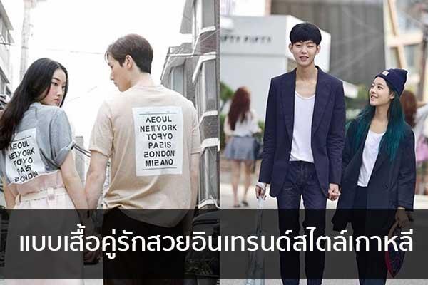 แบบเสื้อคู่รักสวยอินเทรนด์สไตล์เกาหลี ข่าวน่ารู้ อัพเดทสถานการณ์ เรื่องเล่า สาระความรู้ คู่ความบันเทิง