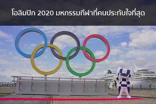 โอลิมปิก 2020 มหกรรมกีฬาที่คนประทับใจที่สุด ข่าวน่ารู้ อัพเดทสถานการณ์ เรื่องเล่า สาระความรู้ คู่ความบันเทิง