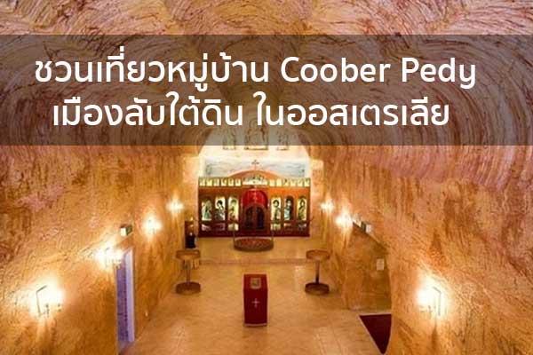 ชวนเที่ยวหมู่บ้าน Coober Pedy เมืองลับใต้ดิน ในออสเตรเลีย ข่าวน่ารู้ อัพเดทสถานการณ์ เรื่องเล่า สาระความรู้ คู่ความบันเทิง