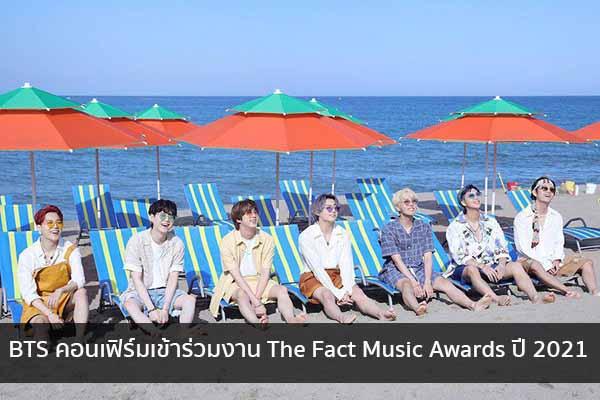 BTS คอนเฟิร์มเข้าร่วมงาน The Fact Music Awards ปี 2021 ข่าวน่ารู้ อัพเดทสถานการณ์ เรื่องเล่า สาระความรู้ คู่ความบันเทิง
