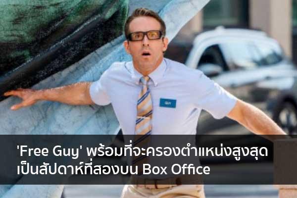'Free Guy' พร้อมที่จะครองตำแหน่งสูงสุดเป็นสัปดาห์ที่สองบน Box Office ข่าวน่ารู้ อัพเดทสถานการณ์ เรื่องเล่า สาระความรู้ คู่ความบันเทิง