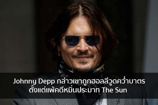 Johnny Depp กล่าวเขาถูกฮอลลีวูดคว่ำบาตร ตั้งแต่แพ้คดีหมิ่นประมาท The Sun ข่าวน่ารู้ อัพเดทสถานการณ์ เรื่องเล่า สาระความรู้ คู่ความบันเทิง