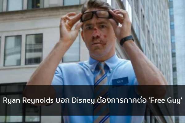 Ryan Reynolds บอก Disney ต้องการภาคต่อ 'Free Guy' ข่าวน่ารู้ อัพเดทสถานการณ์ เรื่องเล่า สาระความรู้ คู่ความบันเทิง
